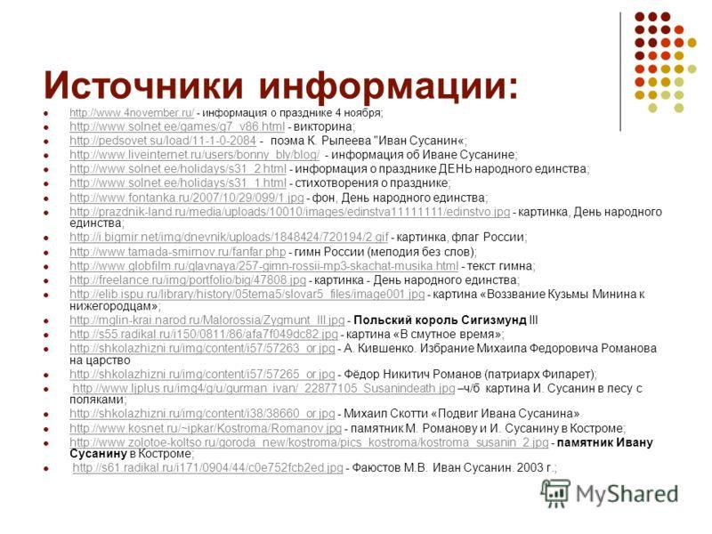 Источники информации: http://www.4november.ru/ - информация о празднике 4 ноября; http://www.4november.ru/ http://www.solnet.ee/games/g7_v86.html - викторина; http://www.solnet.ee/games/g7_v86.html http://pedsovet.su/load/11-1-0-2084 - поэма К. Рылее