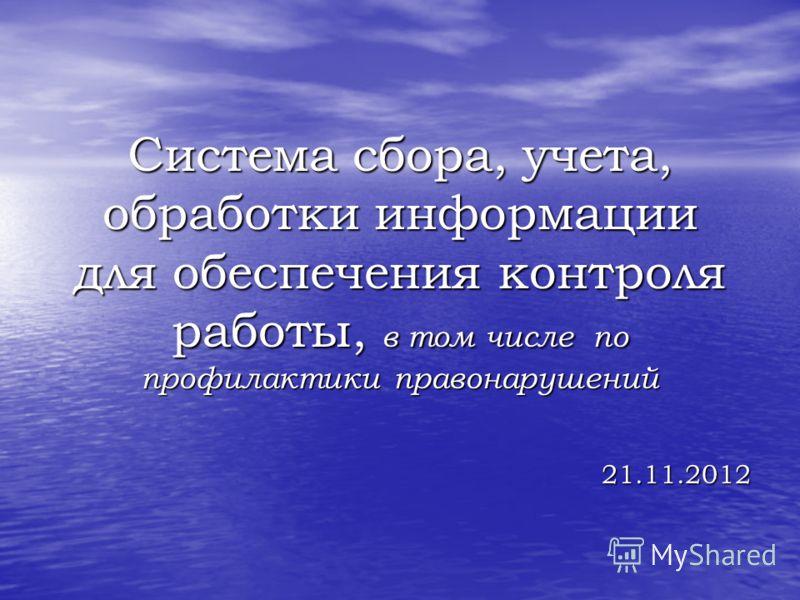 Система сбора, учета, обработки информации для обеспечения контроля работы, в том числе по профилактики правонарушений 21.11.2012