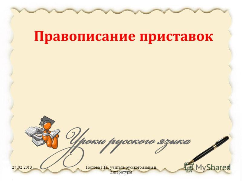 Правописание приставок 27.02.20131Попова Г.Н., учитель русского языка и литературы