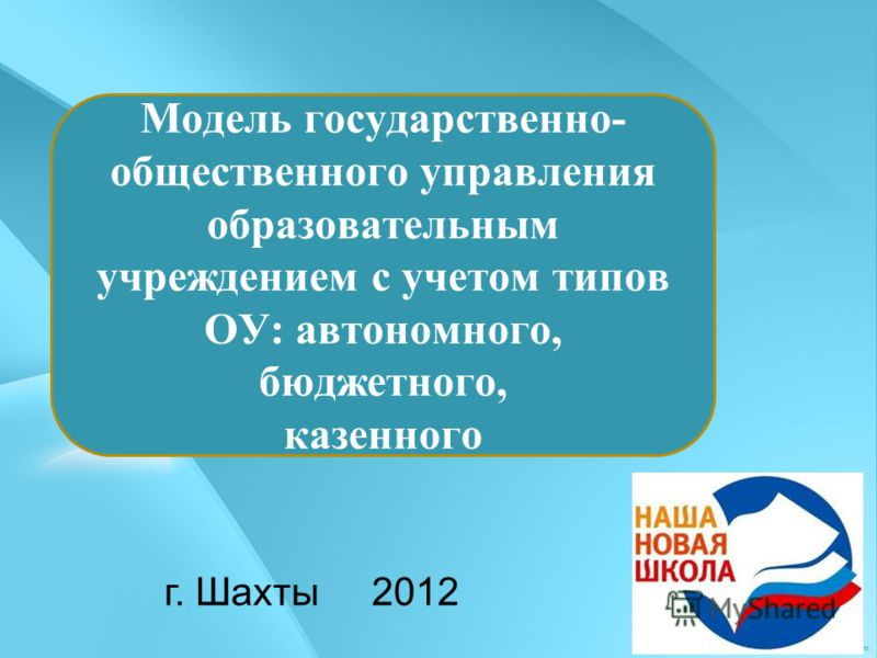 Модель государственно- общественного управления образовательным учреждением с учетом типов ОУ: автономного, бюджетного, казенного г. Шахты 2012