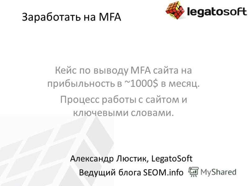 Заработать на MFA Кейс по выводу MFA сайта на прибыльность в ~1000$ в месяц. Процесс работы с сайтом и ключевыми словами. Александр Люстик, LegatoSoft Ведущий блога SEOM.info