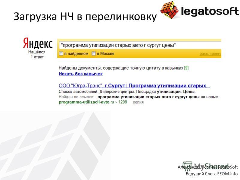Загрузка НЧ в перелинковку Александр Люстик, LegatoSoft Ведущий блога SEOM.info