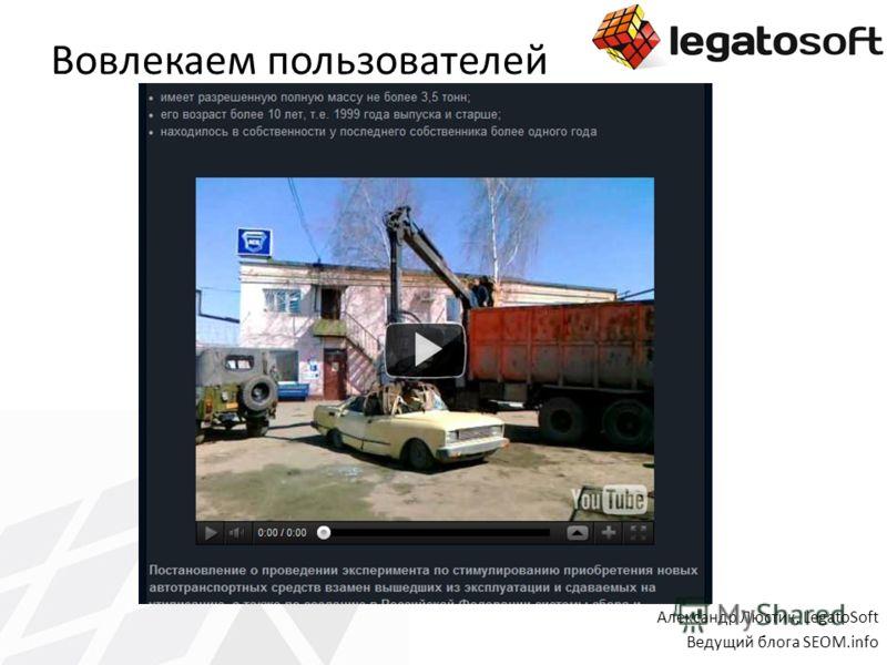 Вовлекаем пользователей Александр Люстик, LegatoSoft Ведущий блога SEOM.info