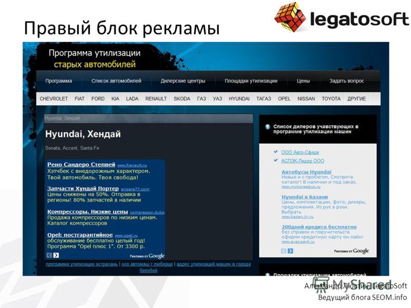 Правый блок рекламы Александр Люстик, LegatoSoft Ведущий блога SEOM.info