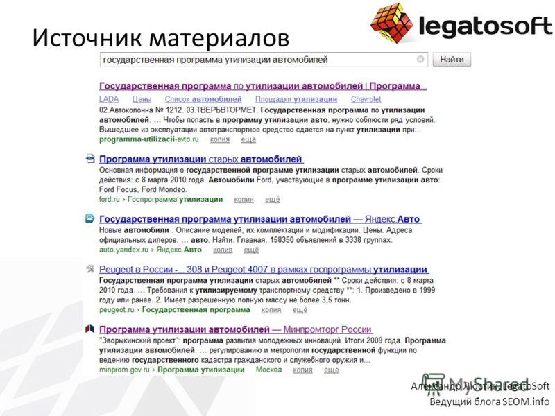 Источник материалов Александр Люстик, LegatoSoft Ведущий блога SEOM.info