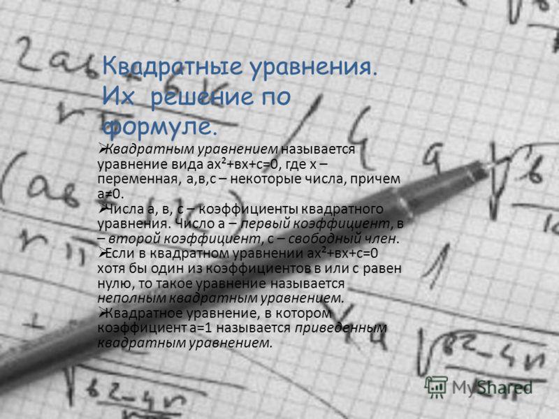 Квадратные уравнения. Их решение по формуле. Квадратные уравнения. Их решение по формуле.