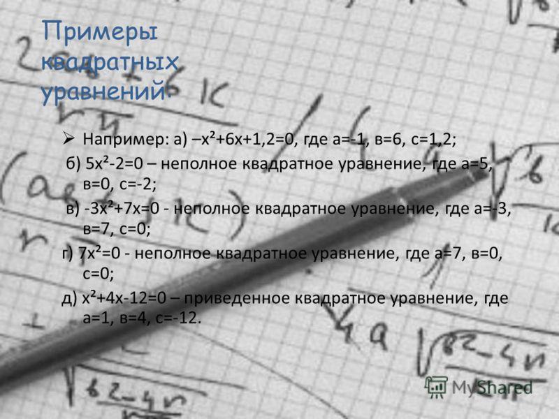Квадратные уравнения. Их решение по формуле. Квадратным уравнением называется уравнение вида ах²+вх+с=0, где х – переменная, а,в,с – некоторые числа, причем а0. Числа а, в, с – коэффициенты квадратного уравнения. Число а – первый коэффициент, в – вто