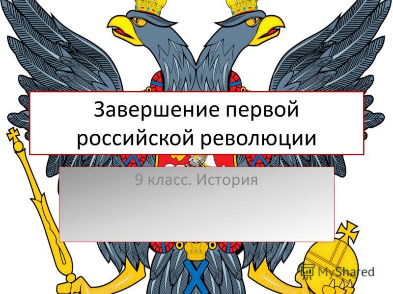 Завершение первой российской революции 9 класс. История