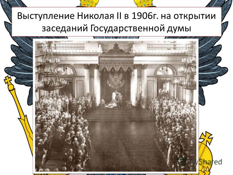 Выступление Николая II в 1906г. на открытии заседаний Государственной думы