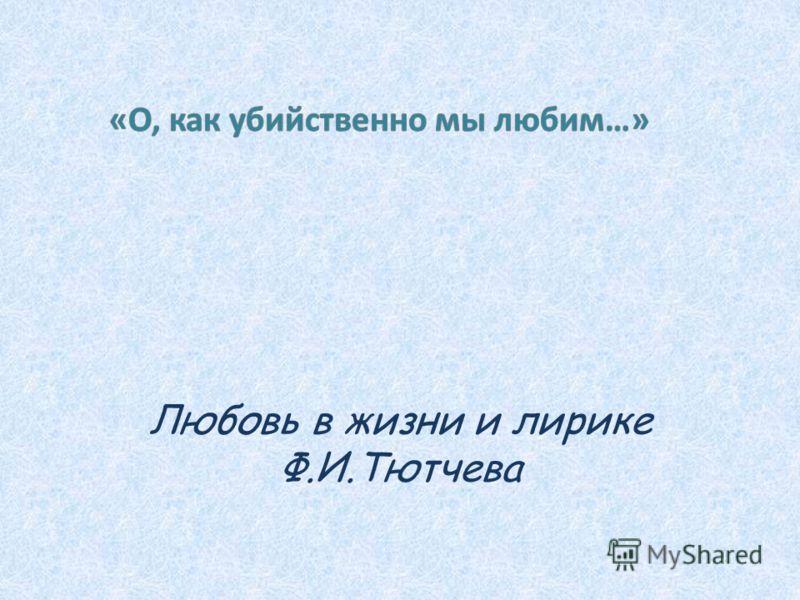 Любовь в жизни и лирике Ф.И.Тютчева