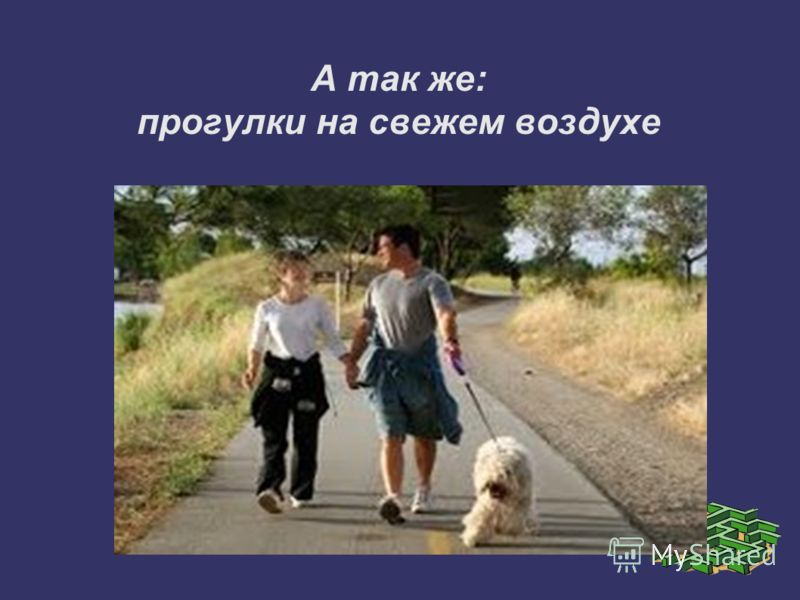 А так же: прогулки на свежем воздухе