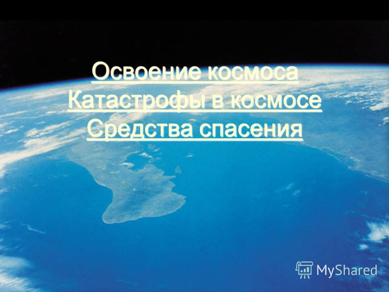 Освоение космоса катастрофы в космосе