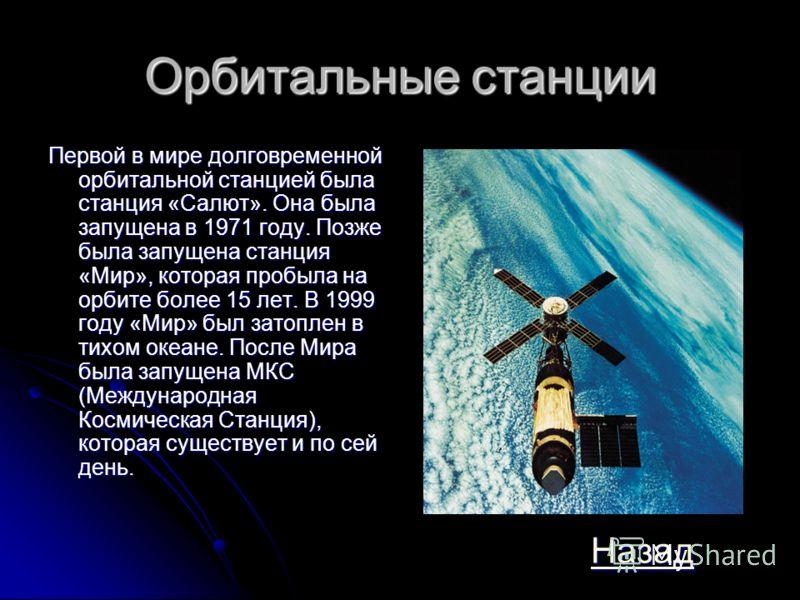 Первый человек на луне Первыми на луне побывали американцы на аппарате «Апполон» и два космонавта высадились на поверхность спутника, взяли образцы грунта и благополучно вернулись домой. Первыми на луне побывали американцы на аппарате «Апполон» и два