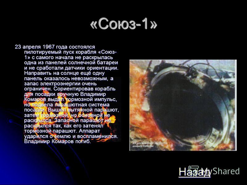 Катастрофы в космосе Человечество осваивало космос в спешке, так как гонка между США и СССР была в самом разгаре и по этому были неизбежны катастрофы, которые приводили к человеческим жертвам. НННН аааа зззз аааа дддд