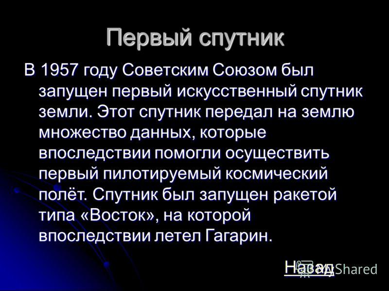 Космическая гонка В 20 веке развернулась космическая гонка между США и СССР. Первыми запустить искусственный спутник земли, а затем и человека в космос смог СССР, но следующий шаг сделали Американцы, отправив человека на луну. Космическая гонка продо