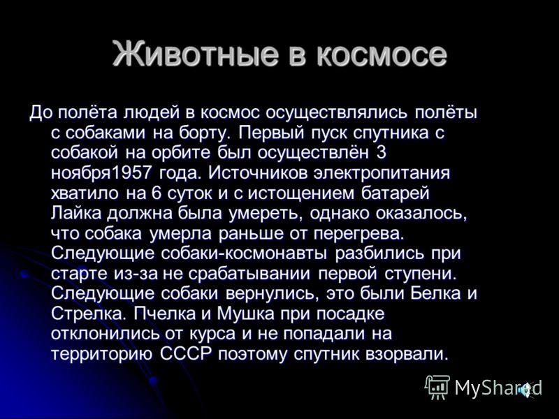 Первый спутник Назад В 1957 году Советским Союзом был запущен первый искусственный спутник земли. Этот спутник передал на землю множество данных, которые впоследствии помогли осуществить первый пилотируемый космический полёт. Спутник был запущен раке