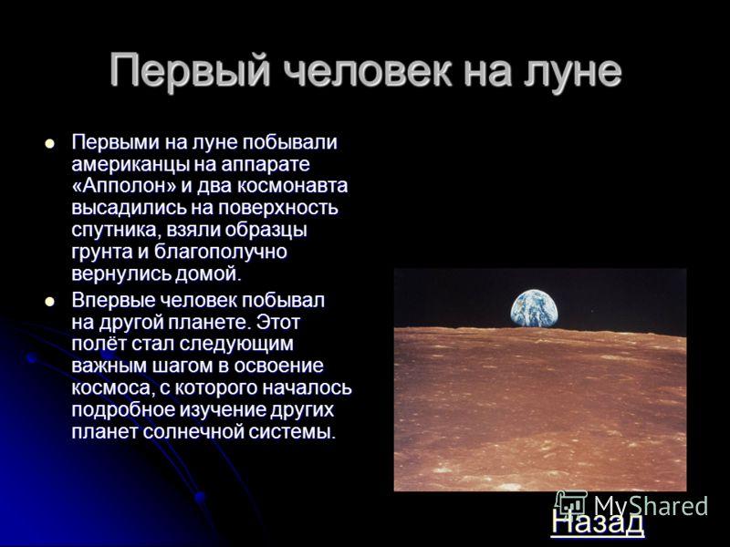Первый человек в космосе 12 апреля 1961 года состоялся первый пилотируемый полёт в космос. Космонавтом выбрали лётчика-испытателя Юрия Гагарина. Он совершил виток вокруг земли, делая записи в своём журнале. Пробыв на орбите около часа он удачно призе