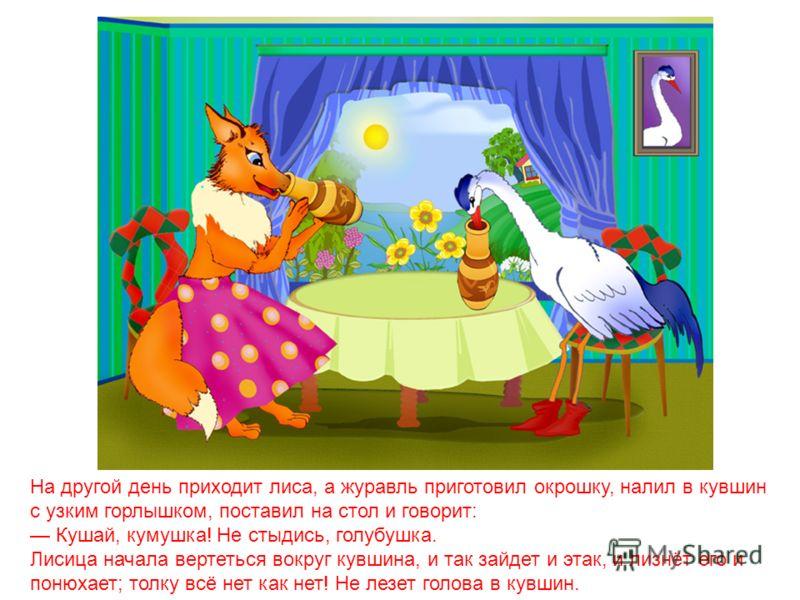 А лисица в это время лижет себе да лижет кашу так всю сама и скушала. Каша съедена; лисица и говорит: Не обессудь, любезный кум! Больше потчевать нечем! Спасибо, кума, и на этом! Приходи ко мне в гости.