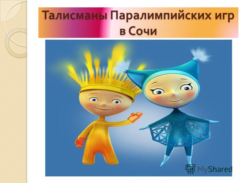 Талисманы Паралимпийских игр в Сочи