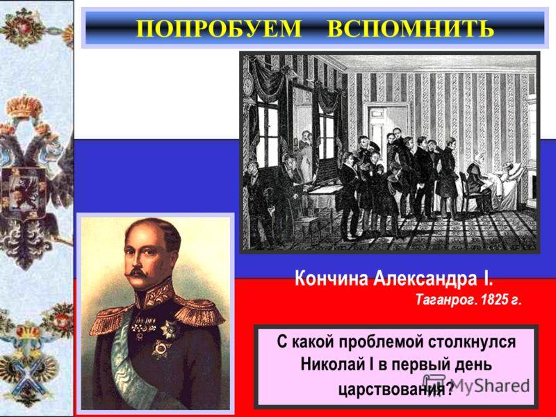Кончина Александра I. Таганрог. 1825 г. С какой проблемой столкнулся Николай I в первый день царствования?