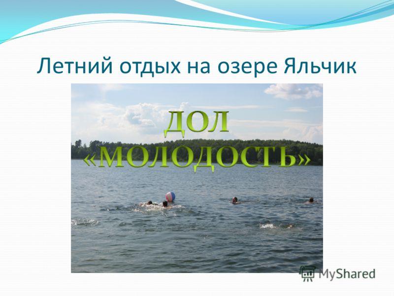 Летний отдых на озере Яльчик