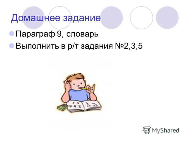 Домашнее задание Параграф 9, словарь Выполнить в р/т задания 2,3,5