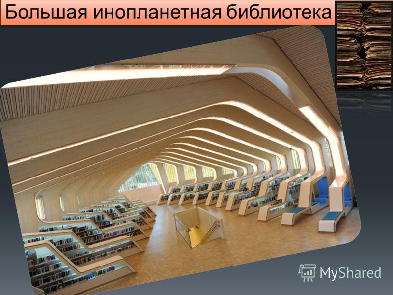 Большая инопланетная библиотека