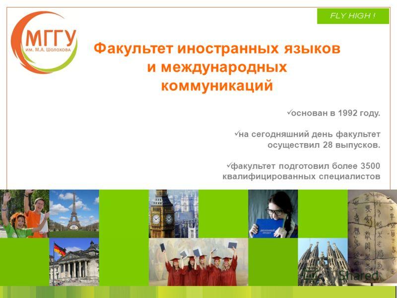Факультет иностранных языков и международных коммуникаций основан в 1992 году. на сегодняшний день факультет осуществил 28 выпусков. факультет подготовил более 3500 квалифицированных специалистов
