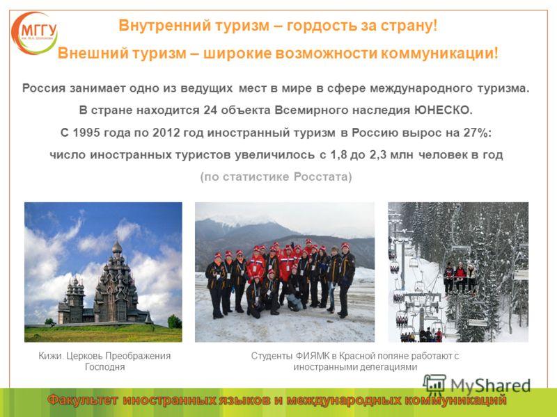 Россия занимает одно из ведущих мест в мире в сфере международного туризма. В стране находится 24 объекта Всемирного наследия ЮНЕСКО. С 1995 года по 2012 год иностранный туризм в Россию вырос на 27%: число иностранных туристов увеличилось с 1,8 до 2,