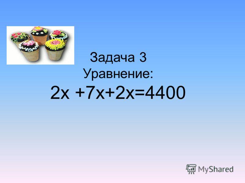 Задача 3 Уравнение: 2х +7х+2х=4400