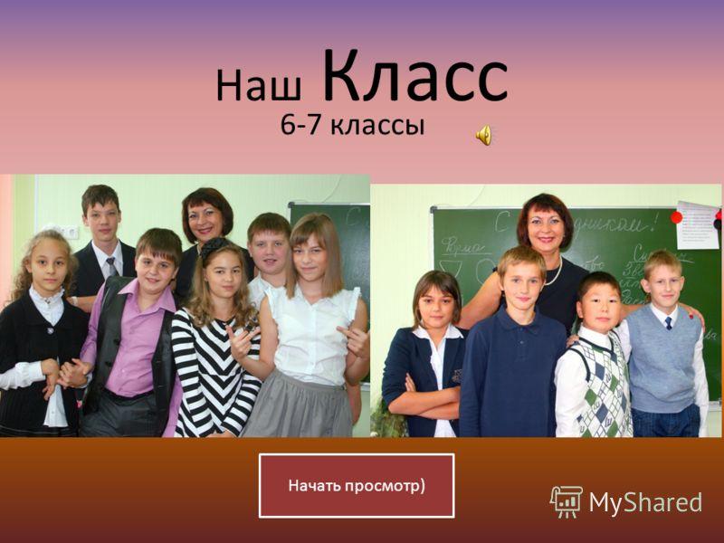 Наш Класс 6-7 классы Начать просмотр)