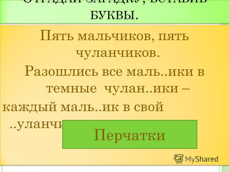 С ПИСАТЬ ПРЕДЛОЖЕНИЯ, ВСТАВИТЬ ПРОПУЩЕННЫЕ БУКВЫ ( Ч, Щ, Ц, Х) 1)Бело..ка пря..ет орехи в укромное месте..ко. 2) В ро..е кри..ат гра..и. 3) Пти..ы..лопочут..елый день. 4)В сада.. появились гусени..ы. 1)Бело..ка пря..ет орехи в укромное месте..ко. 2)