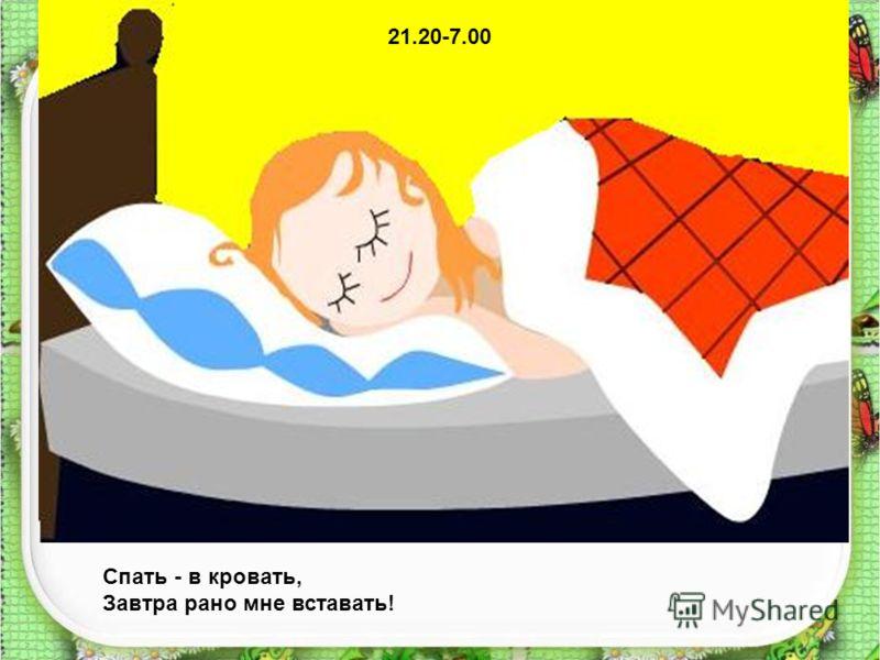 Спать - в кровать, Завтра рано мне вставать! 21.20-7.00