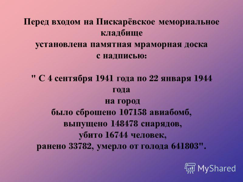 Перед входом на Пискарёвское мемориальное кладбище установлена памятная мраморная доска с надписью :