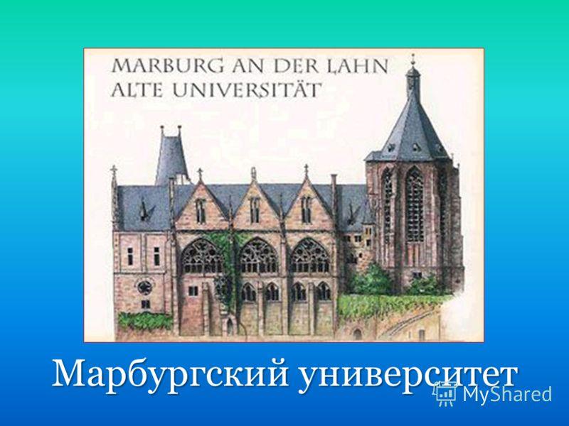 Марбургский университет