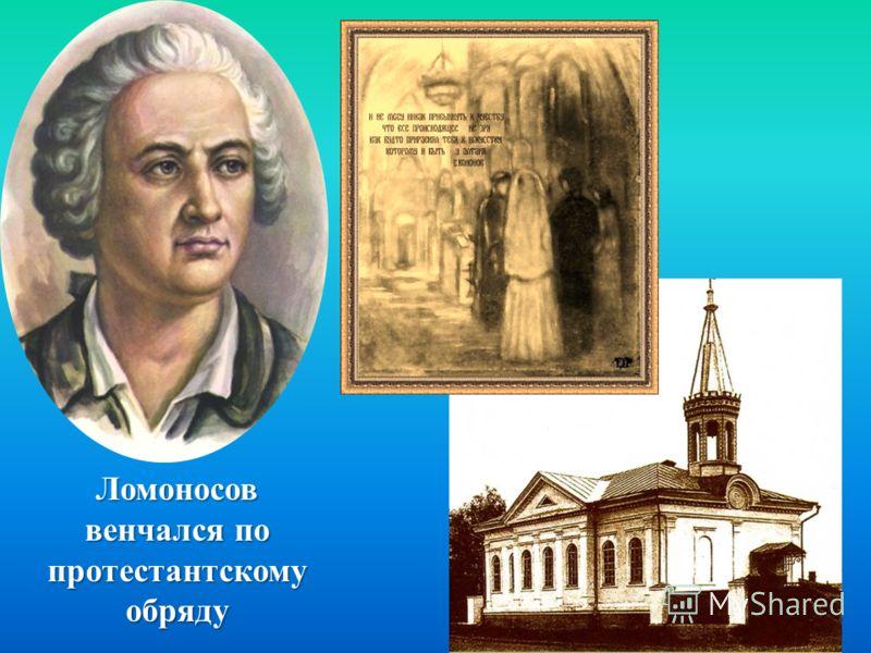 Ломоносов венчался по протестантскому обряду