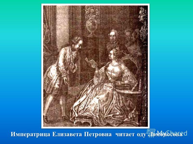 Императрица Елизавета Петровна читает оду Ломоносова