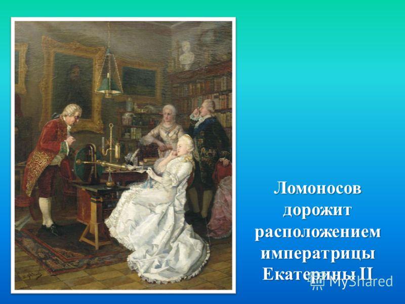 Ломоносов дорожит расположением императрицы Екатерины II