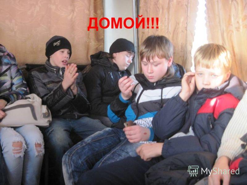 ДОМОЙ!!!