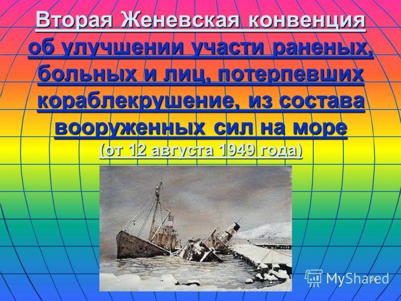26 Вторая Женевская конвенция об улучшении участи раненых, больных и лиц, потерпевших кораблекрушение, из состава вооруженных сил на море (от 12 августа 1949 года)