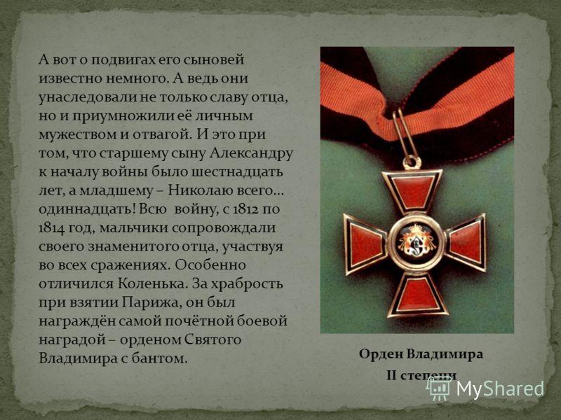 Орден Владимира II степени А вот о подвигах его сыновей известно немного. А ведь они унаследовали не только славу отца, но и приумножили её личным мужеством и отвагой. И это при том, что старшему сыну Александру к началу войны было шестнадцать лет, а