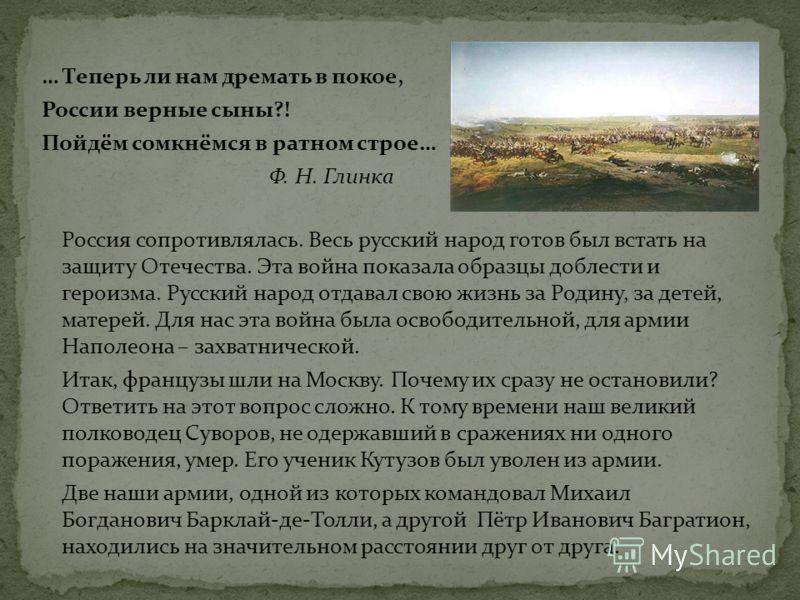 Россия сопротивлялась. Весь русский народ готов был встать на защиту Отечества. Эта война показала образцы доблести и героизма. Русский народ отдавал свою жизнь за Родину, за детей, матерей. Для нас эта война была освободительной, для армии Наполеона