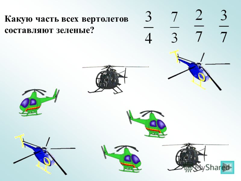 Какую часть всех вертолетов составляют зеленые?