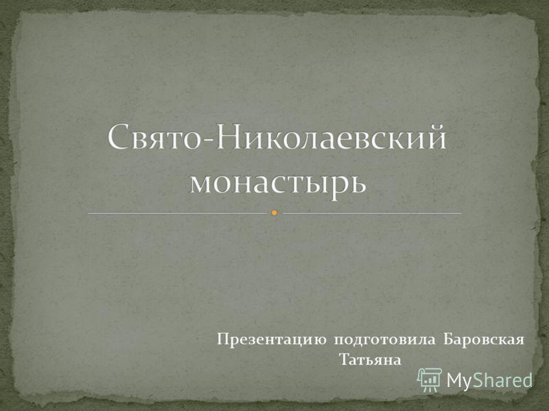 Презентацию подготовила Баровская Татьяна