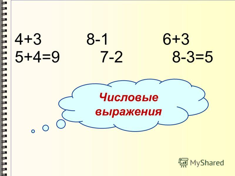 Числовые выражения 4+3 8-1 6+3 5+4=9 7-2 8-3=5