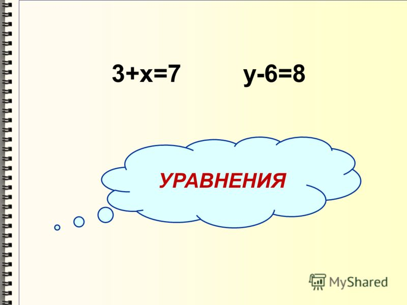 3+х=7 у-6=8 УРАВНЕНИЯ
