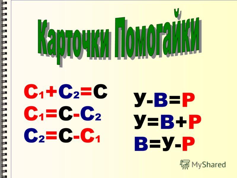 С 1 +С 2 =С С 1 =С-С 2 С 2 =С-С 1 У-В=Р У=В+Р В=У-Р
