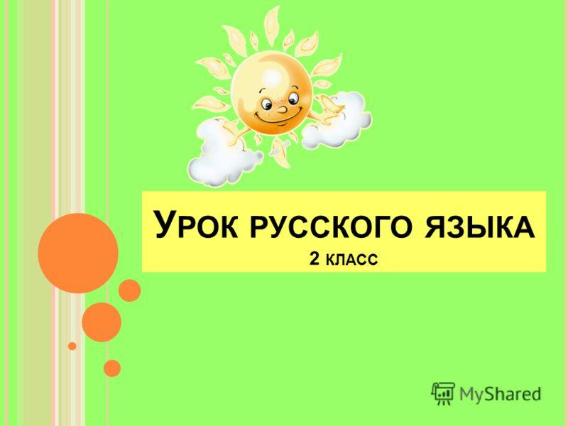 У РОК РУССКОГО ЯЗЫКА 2 КЛАСС