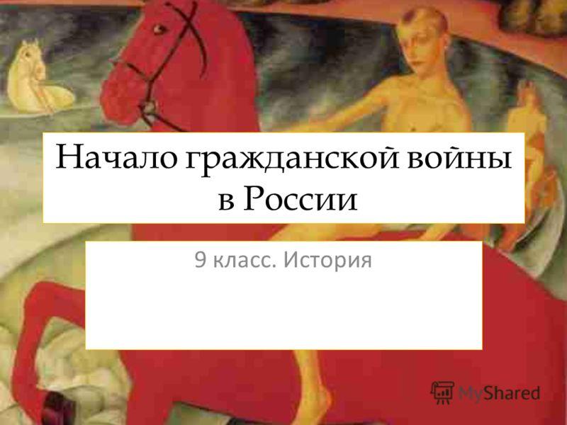 Начало гражданской войны в России 9 класс. История