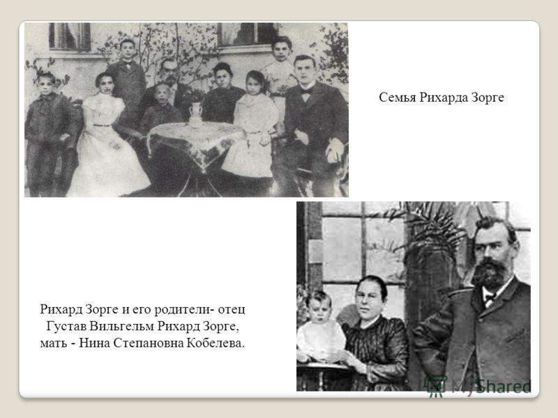 Семья Рихарда Зорге Рихард Зорге и его родители- отец Густав Вильгельм Рихард Зорге, мать - Нина Степановна Кобелева.